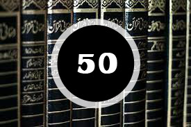 Read more about the article ദർസ് 50 : ഇസ്തിഗ്ഫാറും പശ്ചാത്താപവും