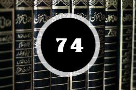 Read more about the article ദർസ് 74 : ഈമാന് (വിശ്വാസം) (ഭാഗം – 2)