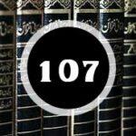 ദർസ് 107 : ജമാഅത്തിനുള്ള ചില ഉപദേശങ്ങൾ (ഭാഗം – 4)