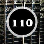 ദർസ് 110 : നമ്മുടെ നബി തിരുമേനി (സ) എത്രമേൽ ഉൽകൃഷ്ട പദവിയാർന്ന നബിയാകുന്നു!