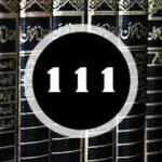 ദർസ് 111: ആദം സന്തതികൾക്ക് മുഹമ്മദ് മുസ്തഫാ (സ) തിരുമേനിയല്ലാതെ ഒരു റസൂലോ ശിപാർശക്കാരനോ ഇല്ല